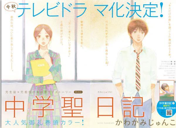 Chuyện cô giáo yêu nam sinh 14 tuổi trong 'Chugakusei Nikki': Một mối tình tội lỗi nhưng đầy đam mê