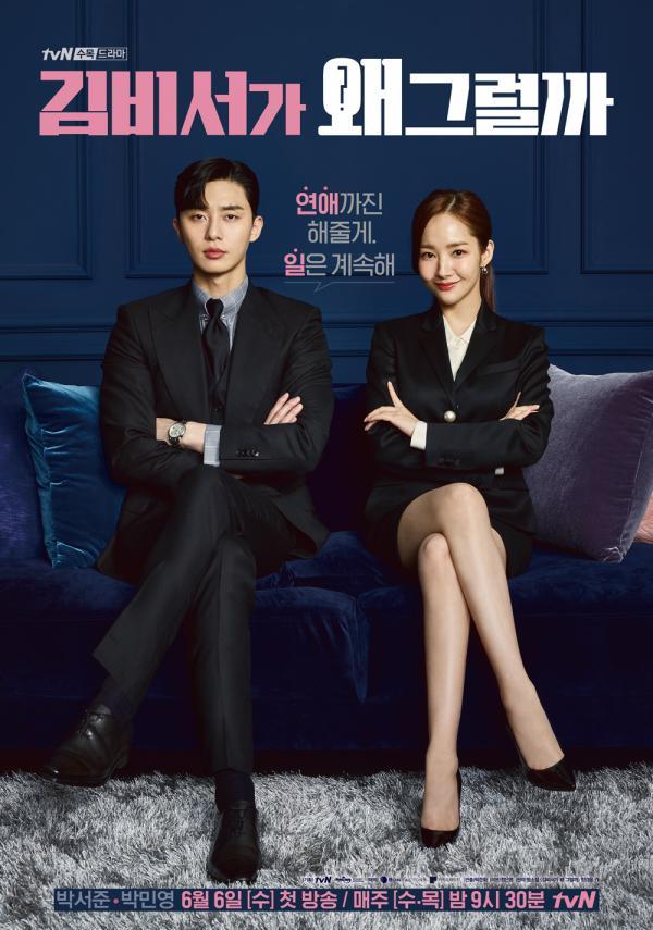 3 lý do nhất định phải xem 'Reach Of Sincerity' - siêu phẩm lãng mạn của Lee Dong Wook - Yoo In Na
