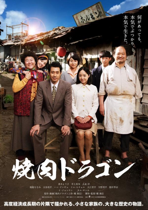 Khám phá 11 bộ phim siêu hay ho sẽ công chiếu tại LHP Nhật Bản - TP Hồ Chí Minh