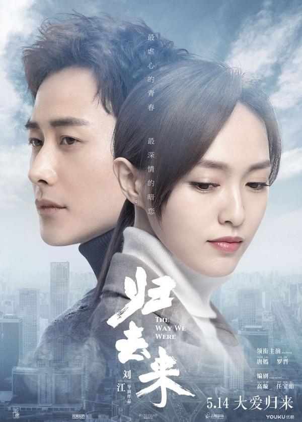 2018 chỉ có 7 phim Hoa ngữ đạt hơn chục tỷ lượt xem, xứng đáng là 'bom tấn truyền hình' của năm