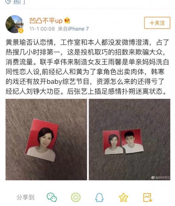Xôn xao thông tin Hoàng Cảnh Du vừa ly dị, lại còn là kẻ vũ phu chuyên bạo hành vợ