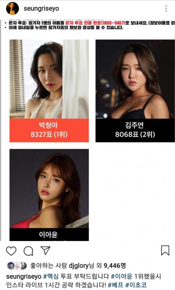 Seungri (BIGBANG) bị netizen tấn công khi kêu gọi fan vote cho một người mẫu trên tạp chí người lớn