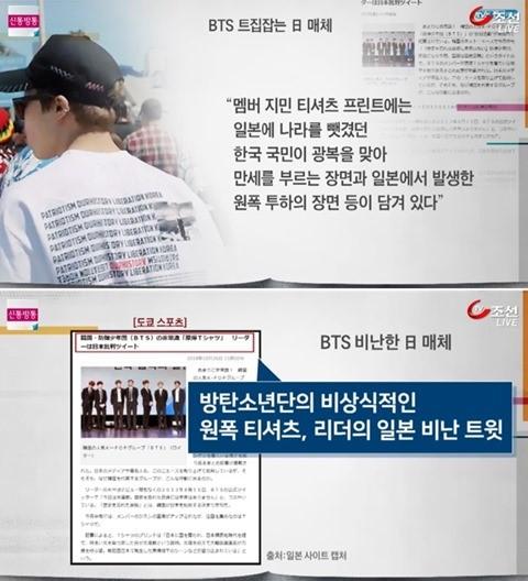 Sport Chosun đưa tin: Music Station công bố lý do hoãn màn biểu diễn của BTS là vì chiếc áo của Jimin