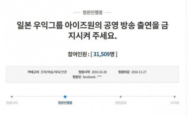 BTS bị chỉ trích ở Nhật, dân Hàn 'trả đũa' bằng cách gửi đơn lên Nhà Xanh đòi 'tẩy chay' IZ*ONE