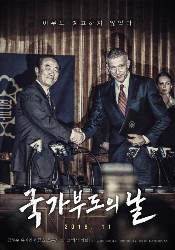 Chuẩn bị để khóc, cười và run rẩy trong rạp với 6 bom tấn xứ Hàn được mong chờ nhất dịp cuối năm