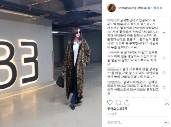 Vợ Kwon Sang Woo hứng 'bão chỉ trích' vì để con hưởng đặc quyền ngồi ghế của nghệ sĩ ở MMA