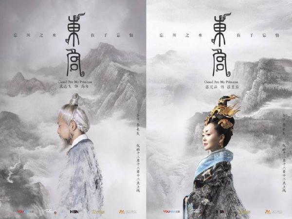 'Đông Cung' - bộ phim còn ngược tâm hơn cả 'Hương Mật Tựa Khói Sương' đã định ngày lên sóng