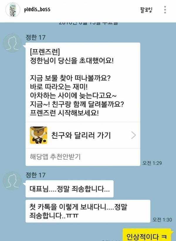 Jeong Han (Seventeen) và những tin nhắn Kakaotalk huyền thoại: Đảm bảo không hài không lấy tiền