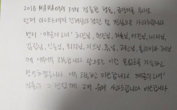 Một fan của Yoon Ji Sung (Wanna One) 'ra lệnh' LOOΠΔ HyunJin đưa hoa cho anh