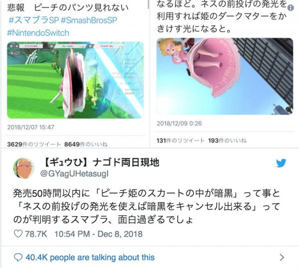 Game thủ Nhật Bản dùng toàn bộ 'nội công' soi quần lót công chúa trong game và kết quả khó tin