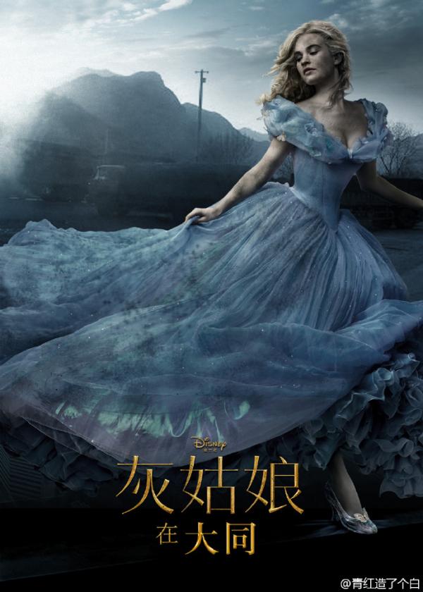 Sẽ thế nào nếu 'Lọ Lem' của Disney được quay ở Trung Quốc: Viễn cảnh thật không dám nghĩ tới