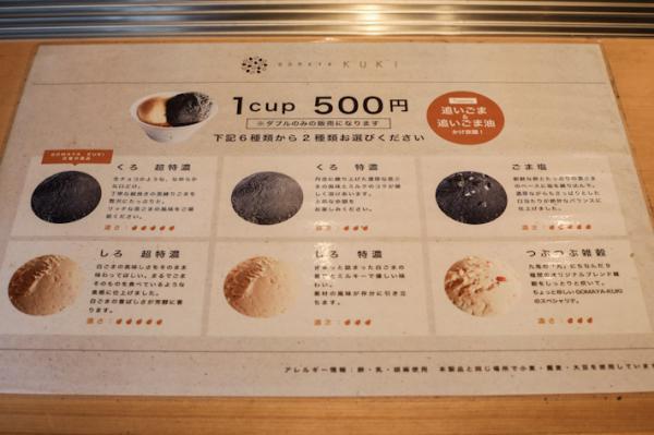 Kem vừng 'chanh sả' nhất thế giới trong lòng Tokyo - GOMAYA KUKI