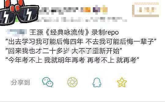 Vương Nguyên quyết tâm ra nước ngoài du học: 'Nếu không đi em sẽ hối hận cả đời'