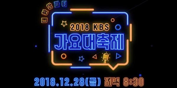 KBS Gayo Daechukje 2018 bị chỉ trích nặng nề vì đối xử tàn nhẫn với Wanna One