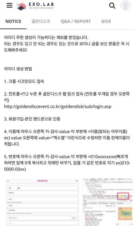 SBS Fun E thông báo EXO-L vi phạm Đạo luật An Toàn Thông Tin Hàn khi hack điện thoại để vote