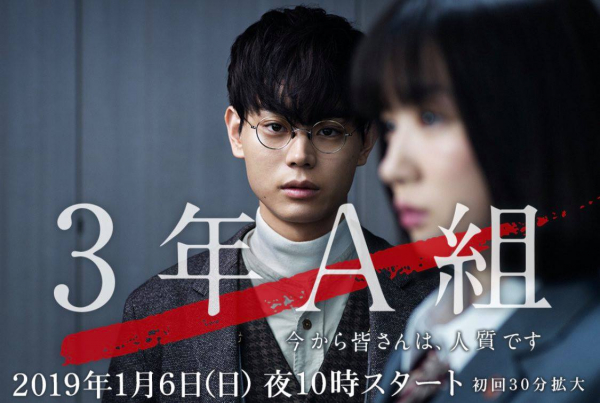 '3 nen A-gumi': Bộ phim thầy giáo bắt 29 học trò làm con tin đang 'gây bão' sóng truyền hình Nhật