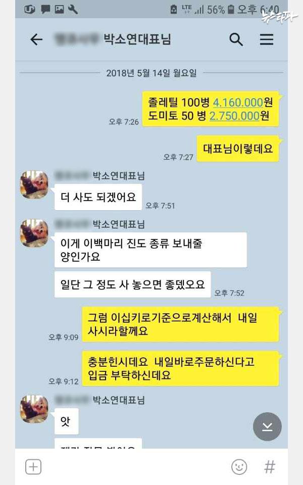 Những sự thật khủng khiếp vạch trần bộ mặt giả tạo của CARE - 'lò giết mổ' lớn nhất Hàn Quốc