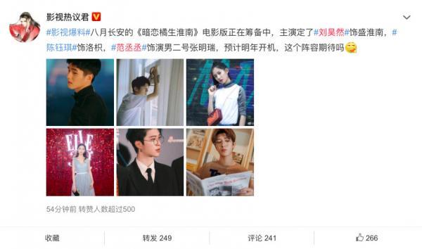 Tạm gác hình tượng Dư Hoài, Lưu Hạo Nhiên hợp tác 'gà nhà' Đường Yên trong movie 'Thầm Yêu Quất Sinh Hoài Nam'?