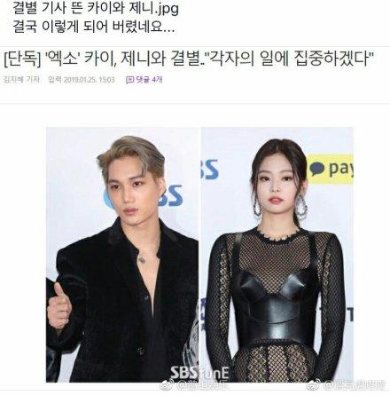 Kai - Jennie chia tay chóng vánh, Cnet bình luận thâm sâu: 'Do quan niệm nhảy nhót khác nhau sao?'