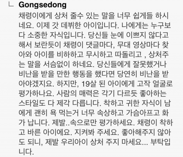 Đau lòng vì con gái bị chỉ trích vì ngoại hình, mẹ của Chaeryeong phải cầu xin trên MXH