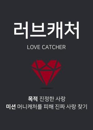 Love Catcher: Show hẹn hò 'hack não' hay là trò chơi tâm lý dối trá đằng sau lớp vỏ tình yêu