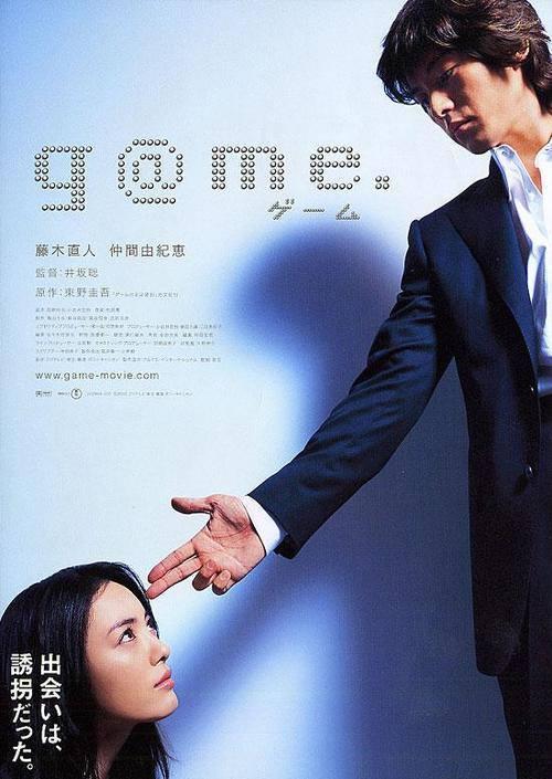 Lâm Canh Tân - Trịnh Sảng chơi trò bắt cóc kịch tính trong phim chuyển thể từ kiệt tác văn học Nhật Bản
