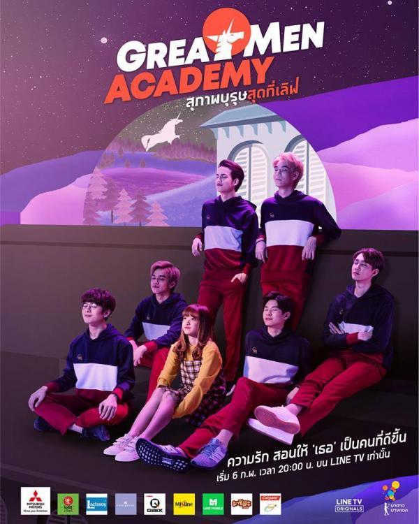 'Great Men Academy': Cô gái nhảy xuống nước biến thành... con trai vào trường nam sinh tiếp cận crush
