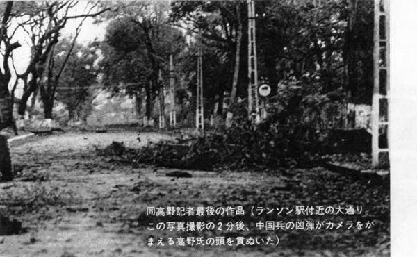 Nhà báo nước ngoài duy nhất hy sinh trên chiến trường Việt Nam năm 1979 - Takano Isao
