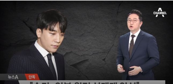 Channel A tố cáo Seungri 'gửi gái' sang Nhật Bản bán dâm, Jung Joon Young cũng có liên quan