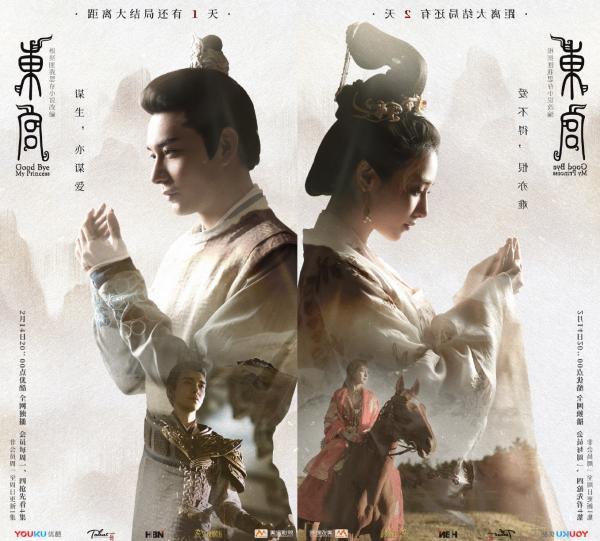 'Đông Cung' -Tấn bi kịch cuối cùng cũng đã hạ màn trong đau thương