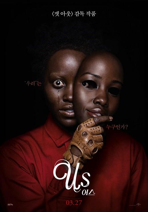 Đổi tên mình sang tiếng Hàn là cách đạo diễn siêu phẩm 'Us' nịnh khéo khán giả xứ Kim chi?