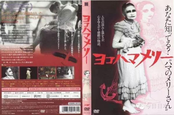 Nàng geisha cao ngạo 40 năm lang thang trên đường phố Yokohama, mãi chờ một vị khách không bao giờ quay lại