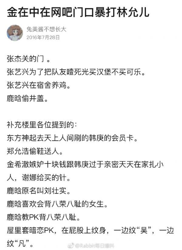 Loạt tin đồn bát quái nhảm nhí nhất về idol nhà SM mà dân Trung từng tin lấy tin để