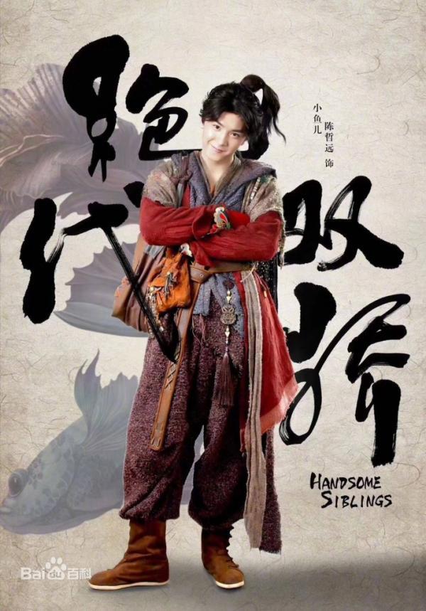 Phim Hoa ngữ chiếu hè: Cuộc chiến giữa các soái ca Hồ Nhất Thiên, Lưu Hạo Nhiên, Thịnh Nhất Luân