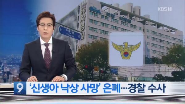 Bệnh viện lớn ở Hàn Quốc bị chỉ trích dữ dội vì che giấu cho y tá đánh rơi trẻ sơ sinh chết suốt 3 năm