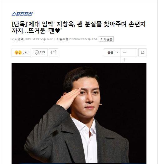 Báo chí đưa tin Ji Chang Wook trả lại túi xách cho fangirl Việt Nam và phản ứng bùng nổ của netizen Hàn