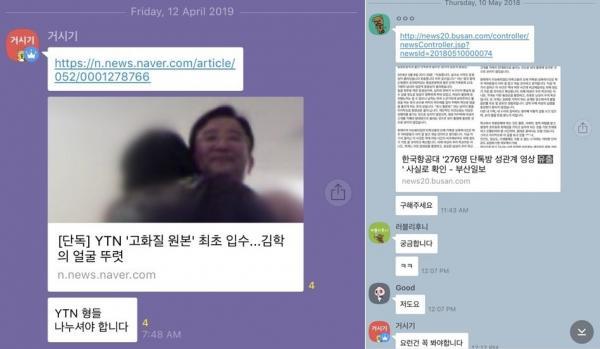 60 phóng viên Hàn Quốc lập nhóm chat chia sẻ video quay lén ở Burning Sun và bình luận khiếm nhã về nạn nhân