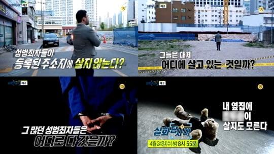 MBC tuyên bố sẽ công khai khuôn mặt của tội phạm ấu dâm - nguyên mẫu trong phim Hope vào tối nay