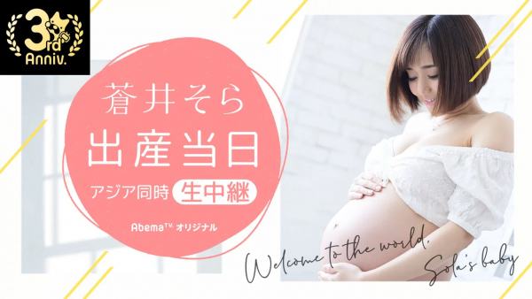 Cả Châu Á có thể xem Sora Aoi livestream quá trình sinh mổ của mình, thậm chí có cả phụ đề