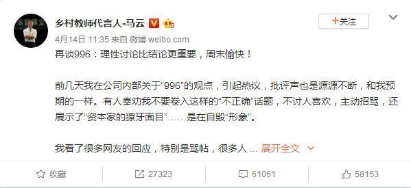 Jack Ma và phát biểu gây tranh cãi: 'Những người được hưởng chế độ 996 là phúc phần từ kiếp trước'