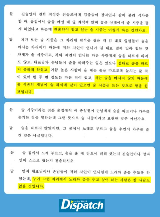 Dispatch tố Yoon Ji Oh 'gián tiếp' giúp các ông lớn thoát tội, tuyên bố cô không đủ tư cách làm nhân chứng