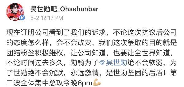 Fan Đại lục của Sehun ( EXO) nổi giận, tố SM ngày càng bất công với thần tượng