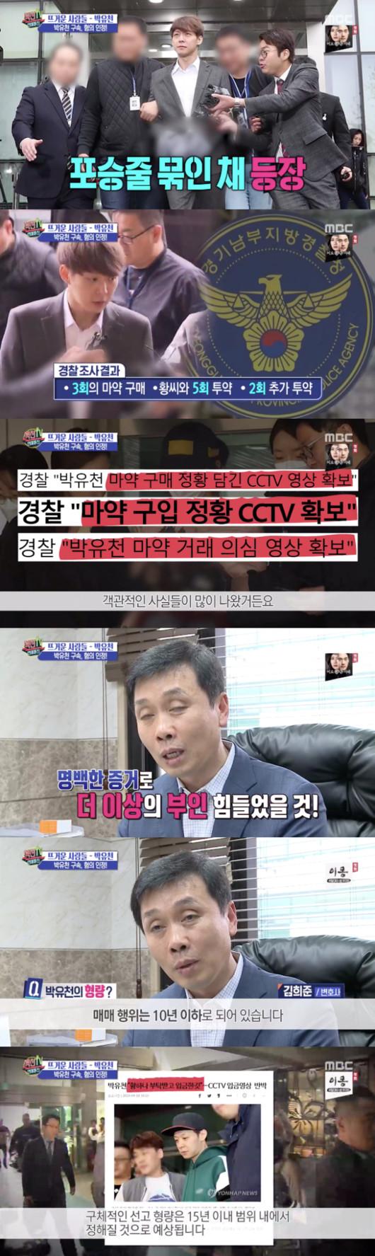 Luật sư cho hay Yoochun có thể đối mặt với bản án tới 15 năm tù