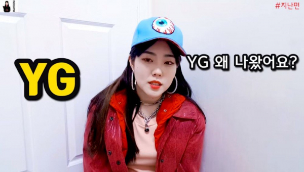 Trainee cùng thời 2NE1 tiết lộ lí do rời YG: Đàn em vô lễ, nhân viên phân biệt đối xử tùy vào ai giàu - ai nghèo