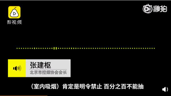 Vương Nguyên hút thuốc bất chấp lệnh cấm ở Bắc Kinh, Bộ vệ sinh và Hiệp hội kiểm soát thuốc lá vào cuộc