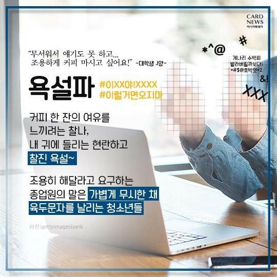Sau trẻ em, thanh thiếu niên trở thành đối tượng bị 'cấm cửa' ở nhiều quán cà phê tại Hàn Quốc