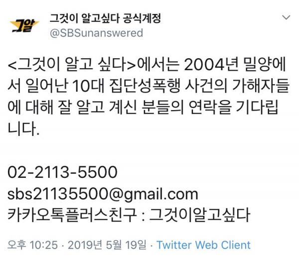 SBS lật lại vụ án từng chấn động Hàn Quốc: Nữ sinh 14 tuổi bị 43 nam sinh làm nhục suốt 11 tháng trời