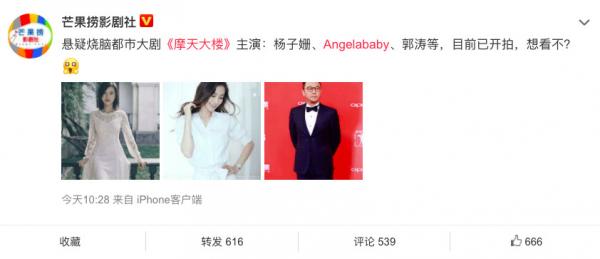 Thực hư chuyện Angelababy phải nhận vai phụ trong web drama, làm nền cho ngôi sao kém nổi?