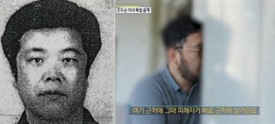 MBC phỏng vấn vợ Cho Doo Soon: 'Tôi chẳng quan tâm nạn nhân sống ở đâu, cũng sẽ không ly hôn chồng'