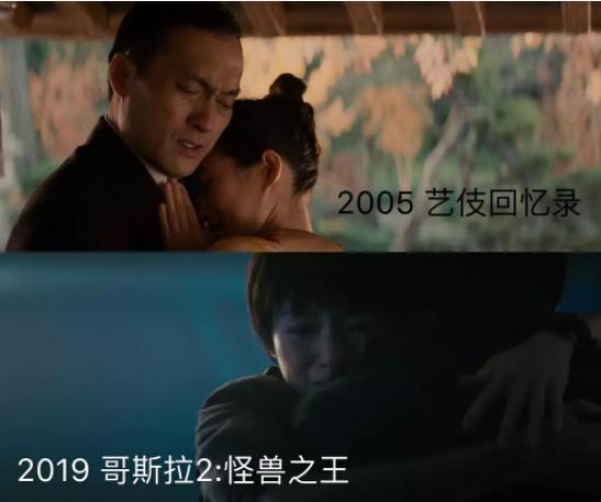 'Godzilla': Mất 14 năm trời, Chương Tử Di mới gặp lại tình nhân cũ trong 'Geisha'